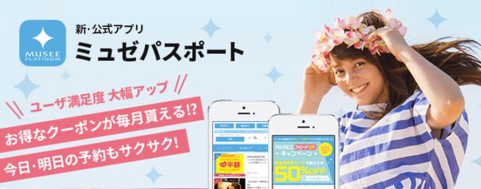 【新公式アプリ限定】ミュゼ「毎月お得」割引クーポン・チケットプレゼント