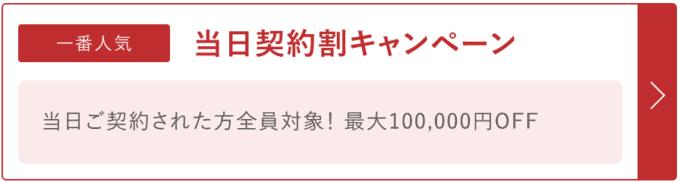 【当日契約限定】銀座カラー「最大100,000円OFF」割引キャンペーン
