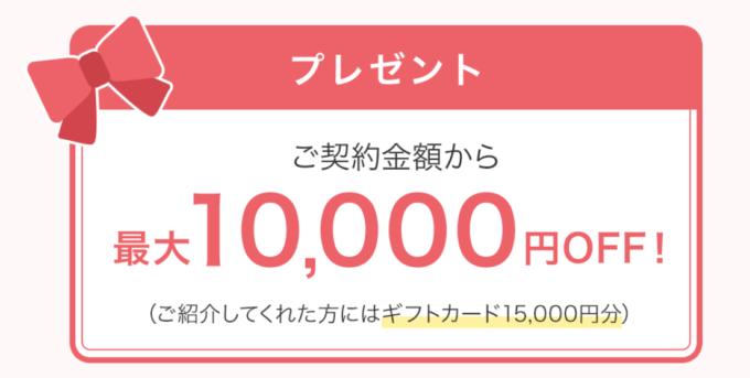 【お友達紹介限定】銀座カラー「最大10,000円OFF」割引キャンペーン
