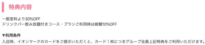 【イオンカード限定】ビッグエコー「室料30%OFF・ドリンクバー10%OFF」優待特典