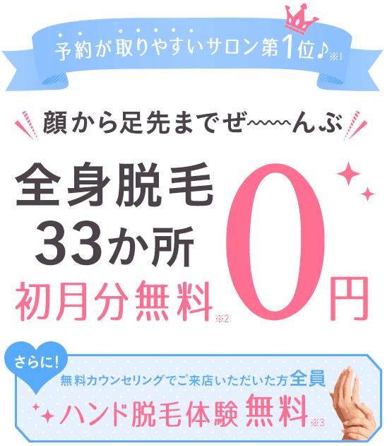 【初月限定】キレイモ「全身脱毛33ヶ所0円・ハンド脱毛体験」無料キャンペーン