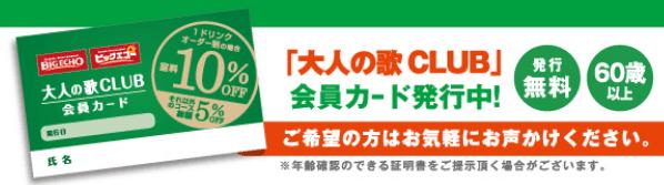 【シニア(60歳以上)限定】ビッグエコー「室料10%OFF・5ポイント商品プレゼント」会員カード