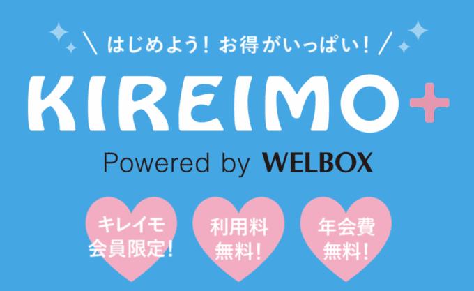 【キレイモ会員限定】キレイモプラス「各種割引」キャンペーン
