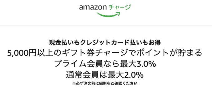 【プライム会員限定】Amazonギフト券「最大3%ポイント還元」キャンペーン