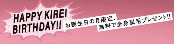 【お誕生日月限定】キレイモ「全身脱毛1回分」無料キャンペーン
