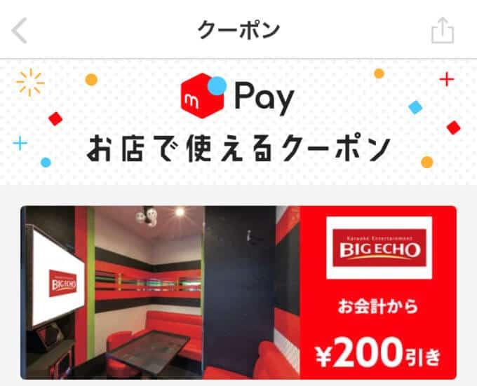 【ビッグエコー限定】メルペイ「200円OFF」割引クーポン・ポイント還元キャンペーン