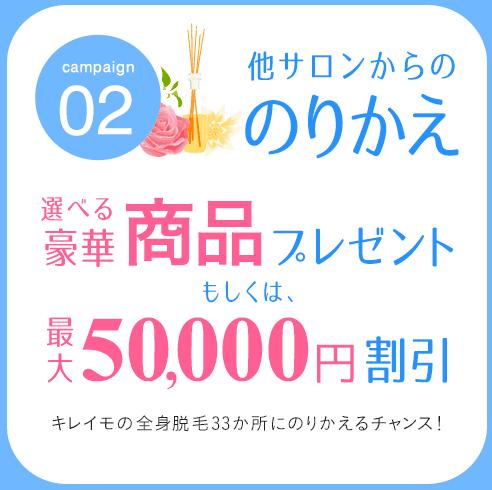 【のりかえ限定】キレイモ「最大5万円OFFクーポンor豪華賞品」プレゼントキャンペーン