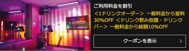 【docomo限定】ビッグエコー「室料30%OFF・ドリンクバー10%OFF」割引クーポン