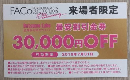 【メルカリ限定】脱毛ラボ「3万円OFF」最安割引金券