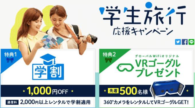【学生限定】グローバルWiFi「1000円OFF+VRゴーグルプレゼント」学割キャンペーン