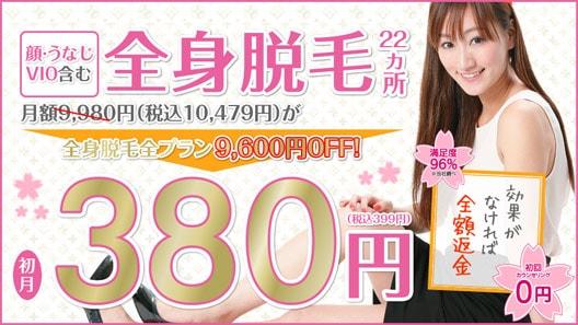 【EPARK会員限定】脱毛ラボ「初月380円(全額返金保証付き)」無料・割引クーポン