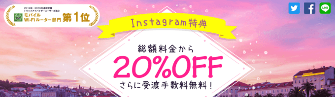 【Instagram限定】グローバルWiFi「20%OFF+受け渡し手数料0円」無料・割引キャンペーン