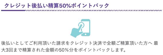 【クレジットカード後払い限定】電話占いヴェルニ「50%OFF」半額ポイントバック
