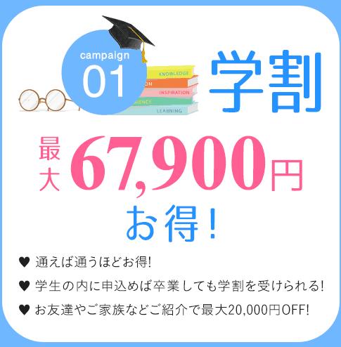 【学生限定】キレイモ「最大6万7900円OFF」学割キャンペーン