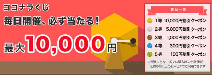 【期間限定】ココナラくじ「最大1万円OFF」割引クーポン
