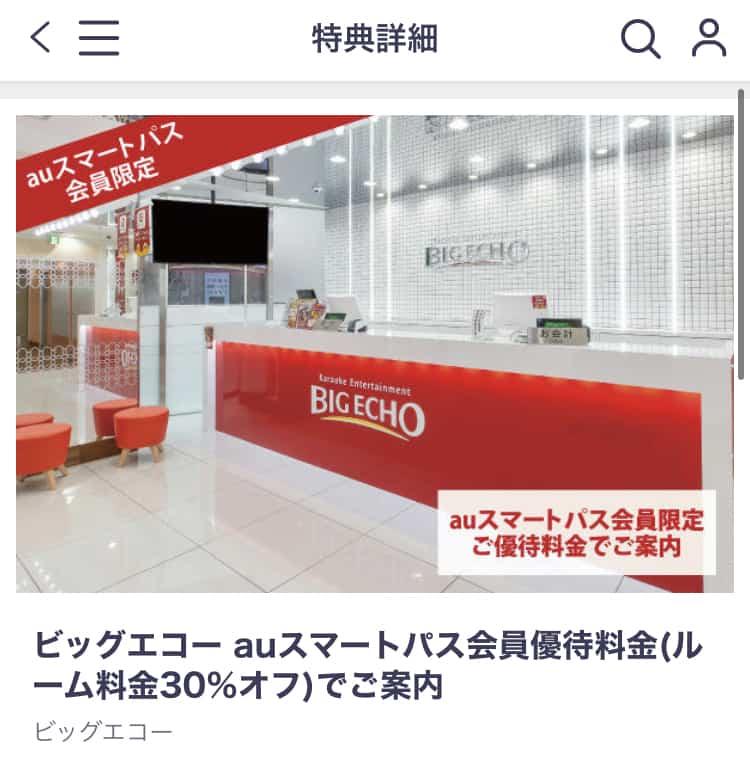 【auスマートパスプレミアム限定】ビッグエコー「30%OFF」割引クーポン