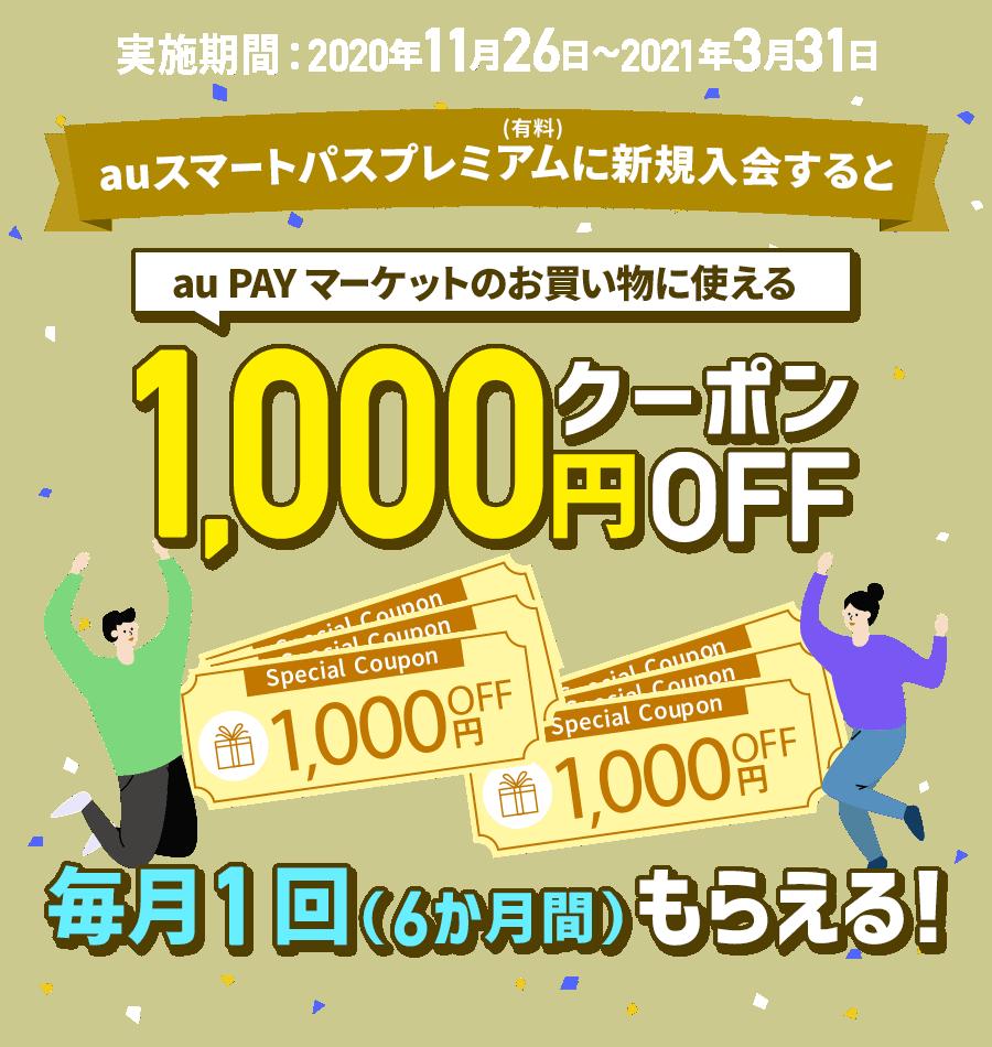 【au PAYマーケット限定】auスマートパスプレミアム「毎月1回1000円OFF」割引クーポン