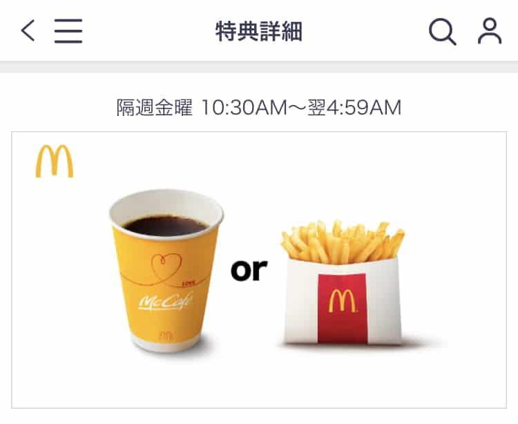 【auスマートパスプレミアム限定】マクドナルド「ポテトS・コーヒーM」無料クーポン