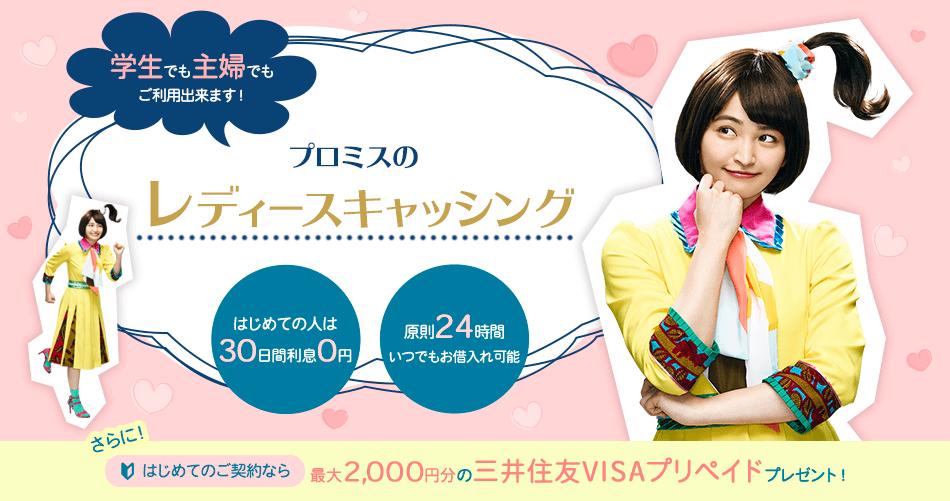 【初回限定】プロミスレディース「最大2000円OFF」三井住友VISAプリペイドプレゼントキャンペーン