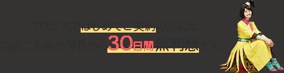 【初回限定】プロミスレディース「30日間無利息」サービス