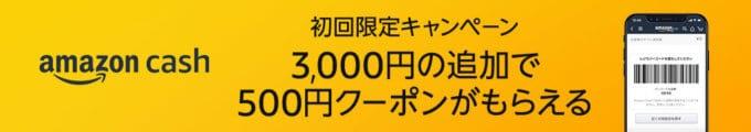 【初回限定】Amazonギフト券「500円OFF」クーポンプレゼントキャンペーン