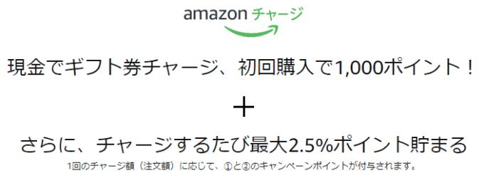 【プライム会員限定】Amazonギフト券「1,000ポイント+最大2.5%ポイント」キャンペーン