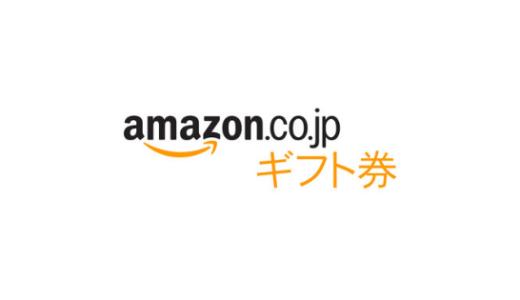 【最新】Amazonギフト券キャンペーン・クーポンコードまとめ