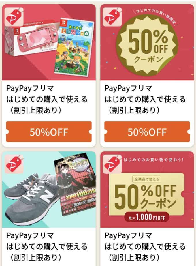 【期間限定】グノシー(Gunosy)「PayPayフリマ」割引・半額クーポン