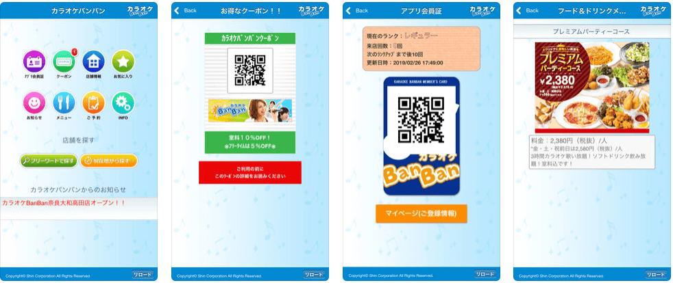【アプリ会員限定】カラオケバンバン「各種」割引クーポン