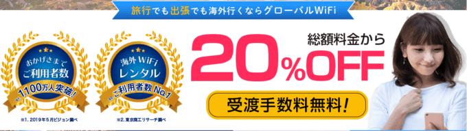 【期間限定】グローバルWiFi「20%OFF+受け渡し手数料0円」無料・割引キャンペーン