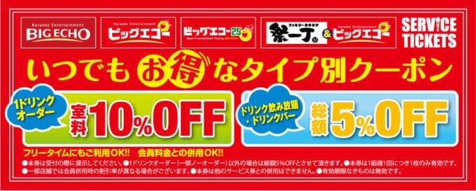 【期間限定】ビッグエコー「室料10%OFF・ドリンクバー5%OFF」割引クーポン
