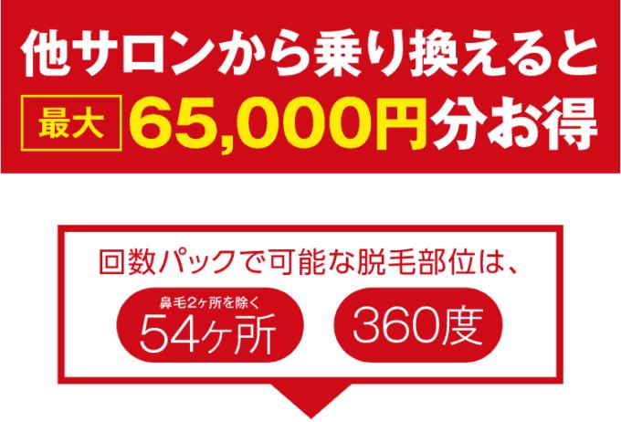 【他サロン加入者限定】脱毛ラボ「最大65000円キャッシュバック」乗り換え割キャンペーン