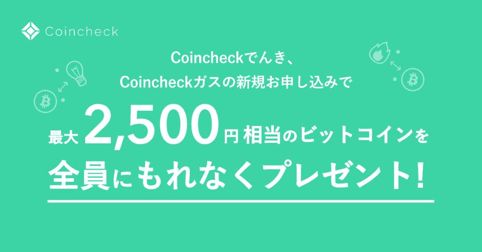 【期間限定】Coincheck(コインチェック)でんき&ガス新規申し込み「最大2,500円相当のビットコイン」全員プレゼントキャンペーン