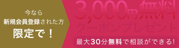 【新規会員登録限定】ココナラ電話占い「3000円OFF」最大30分無料・割引クーポン