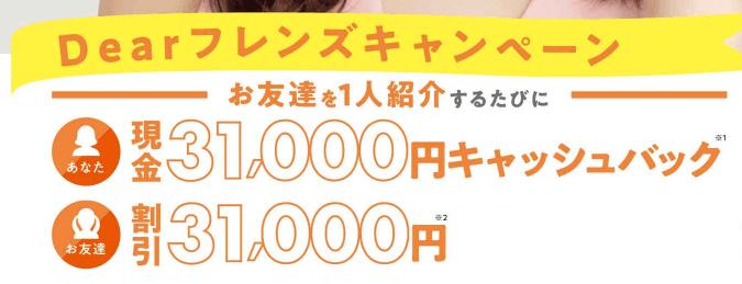 【お友達紹介限定】脱毛ラボ「現金31000円キャッシュバック」フレンズキャンペーン