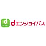 【最新】dエンジョイパス割引クーポンコード・キャンペーンまとめ