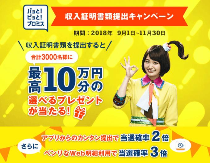 【収入証明書類提出限定】プロミスレディース「最高10万円分」プレゼントキャンペーン