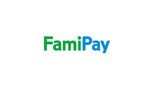 【最新】ファミペイ(FamiPay)キャンペーン・割引クーポンまとめ