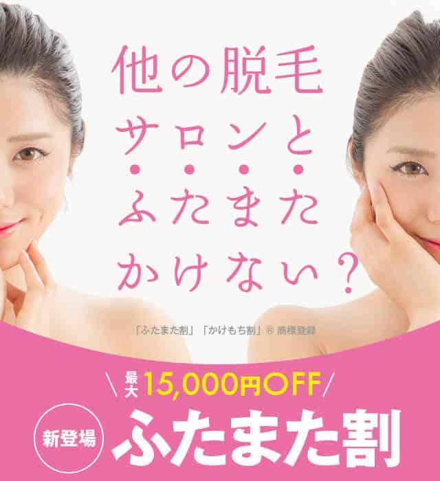 【期間限定】脱毛ラボ「最大1万5000円OFF」ふたまた割キャンペーン