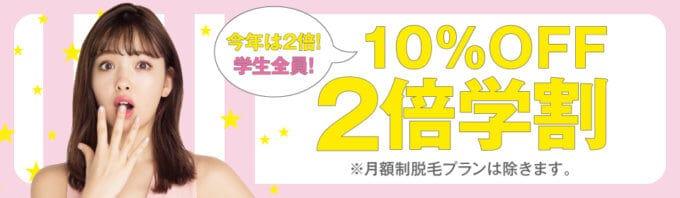 【学生限定】脱毛ラボ「10%OFF」2倍学割キャンペーン
