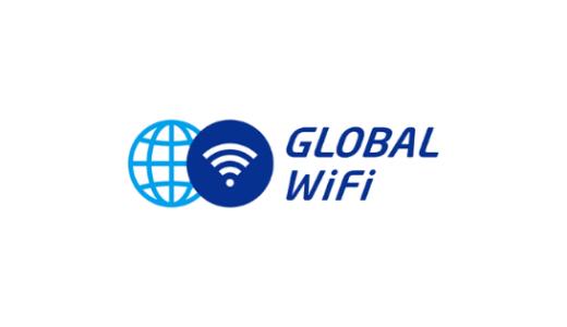 【最新】グローバルWiFi割引クーポンコード・無料キャンペーンまとめ