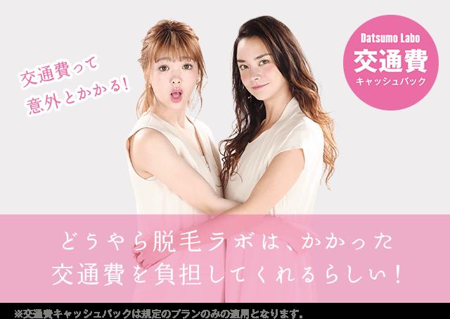 【期間限定】脱毛ラボ「交通費キャッシュバック」無料キャンペーン