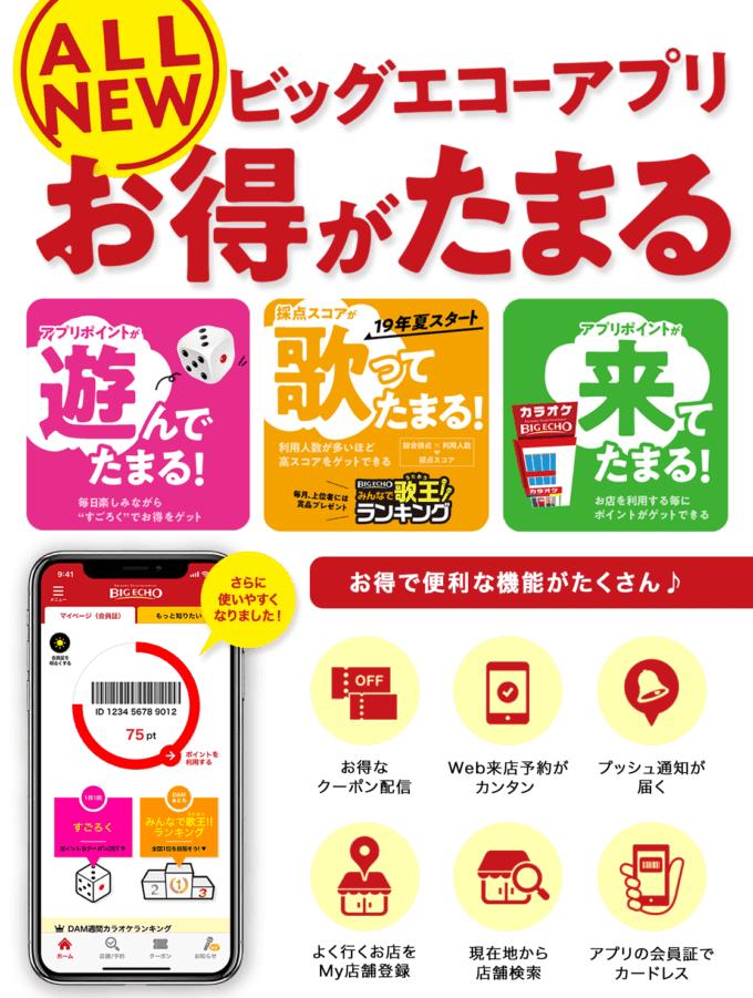 【アプリ限定】ビッグエコー「各種」割引クーポン