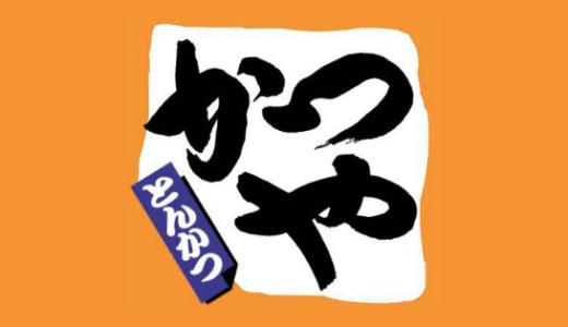 【最新】かつや宅配割引クーポンコード・キャンペーンまとめ