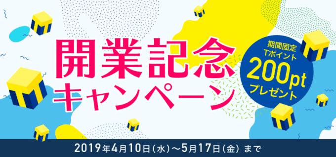 【期間限定】SBIネオモバイル証券「200ポイント」開業記念キャンペーン