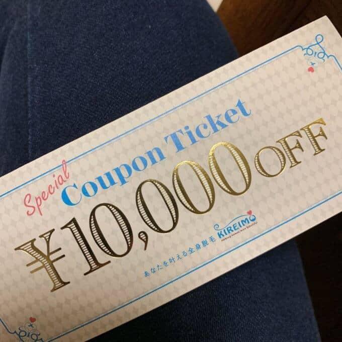 【メルカリ限定】キレイモ「1万円OFF」スペシャルクーポンチケット