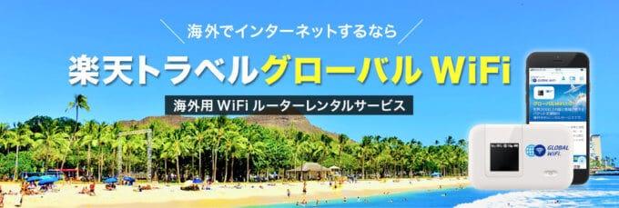 【期間限定】グローバルWiFi「楽天スーパーポイント+4倍」キャンペーン