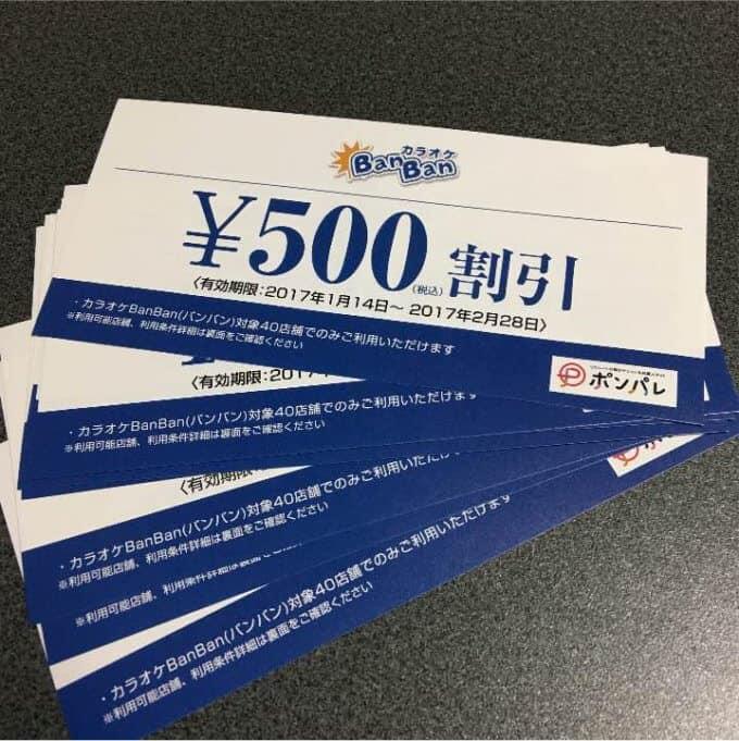 【メルカリ】カラオケバンバン「500円OFF・30%OFF」割引クーポン