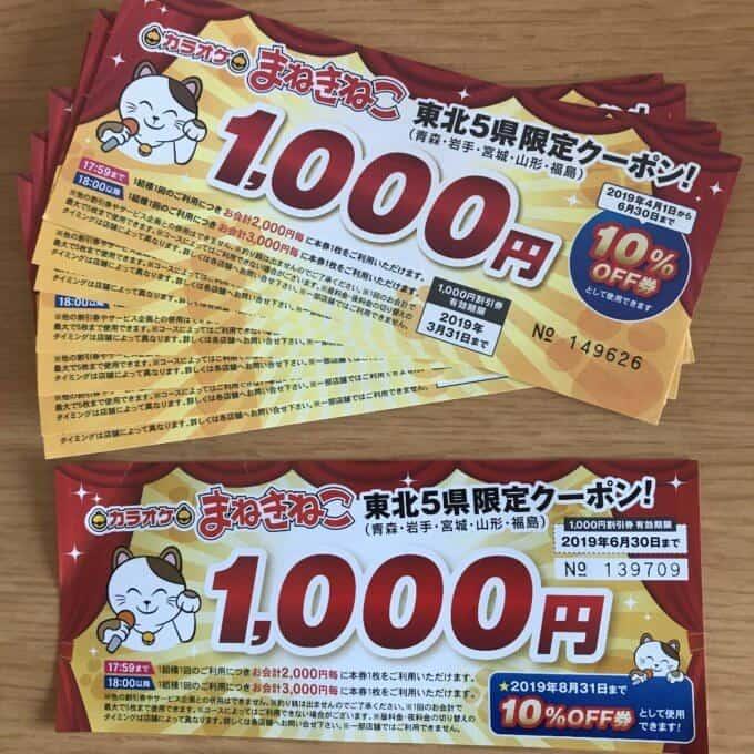 【メルカリ】まねきねこ「1000円OFF・10%OFF」クーポン