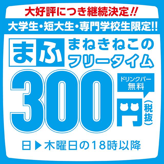 【学生限定】まねきねこ「フリータイム300円OFF(ドリンクバー無料)」キャンペーン